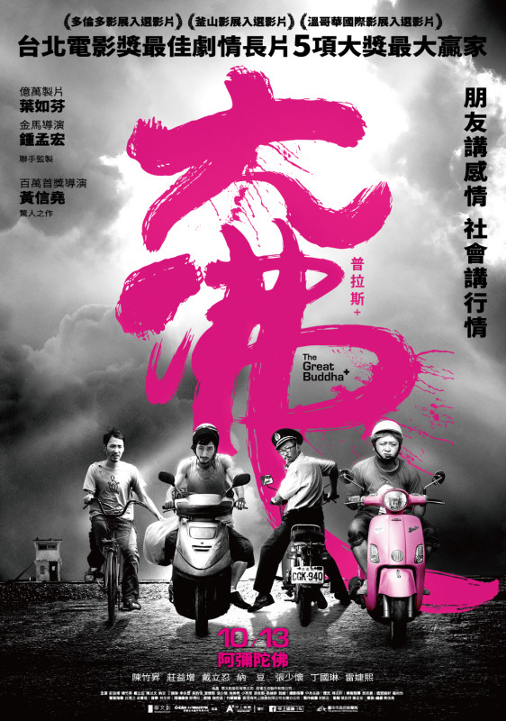 大_正式版poster_100x70cm_0906_final_1mb
