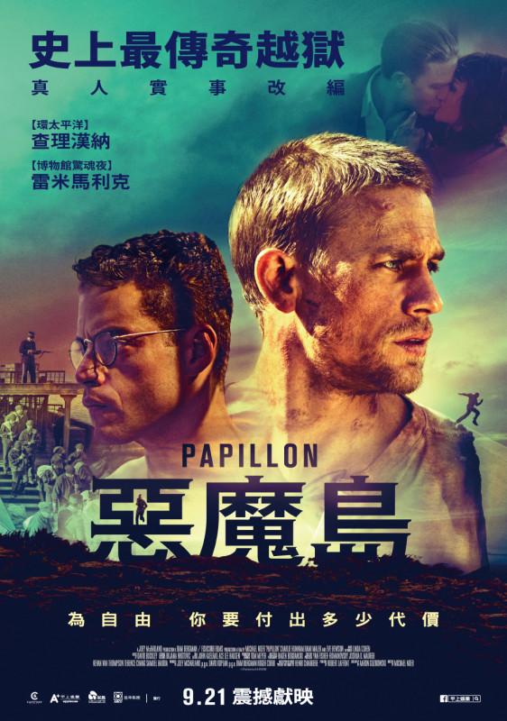 惡魔島poster_100x70cm_0815_1mb