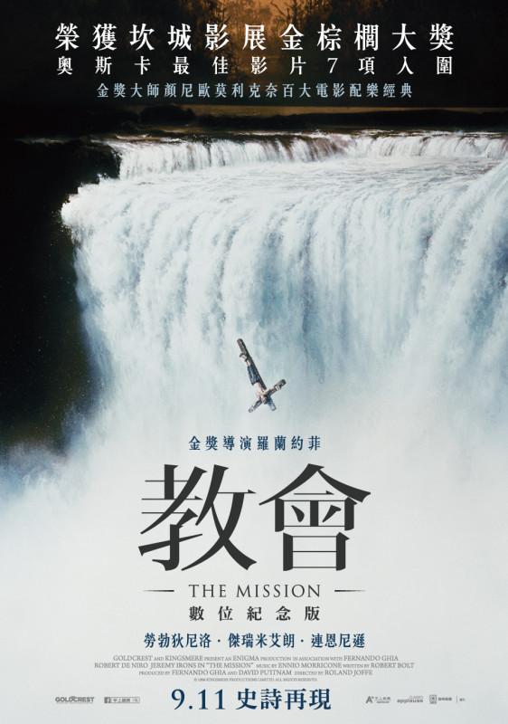 教會_瀑布版poster_1MB_0820