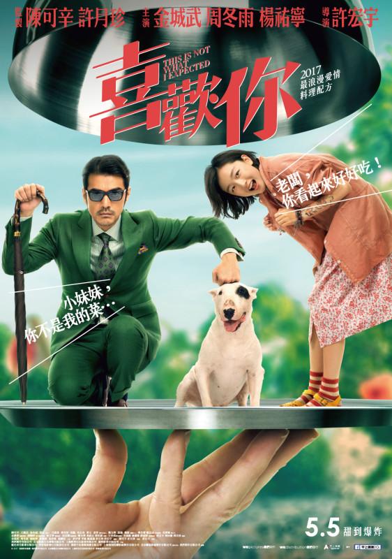 (更新版)喜歡你_甜愛poster_調亮減紅_1mb