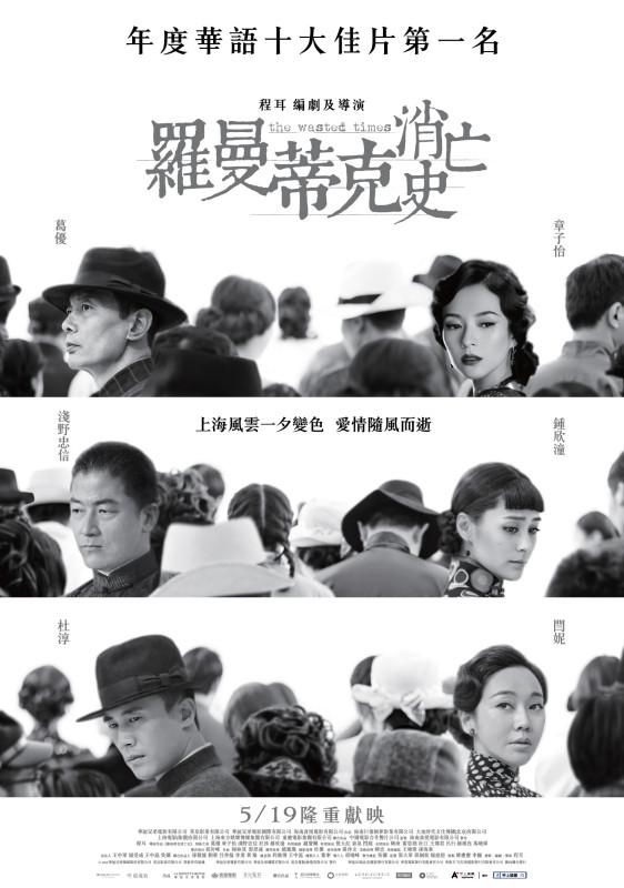 (正確版)羅曼蒂克消亡史-poster_1MB