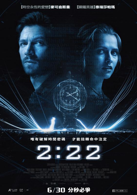 2:22_70x100cm_poster_final_調亮2