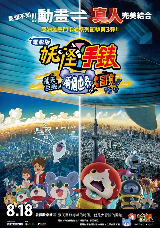 【電影版妖怪手錶:飛天巨鯨與兩個世界的大冒險喵!】海報