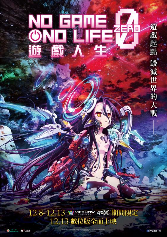 遊戲人生_poster_100x70cm_1123