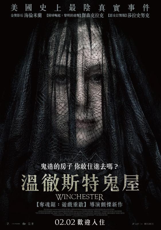 溫_正式海報_poster_100x70cm_TW_final_1226_1mb