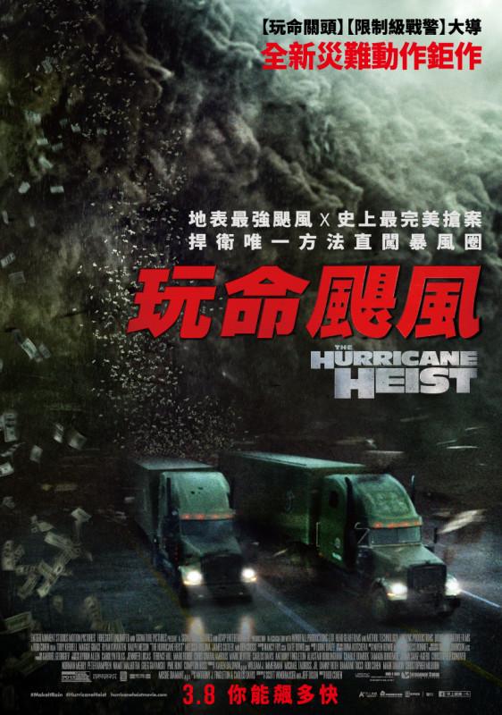 玩命颶風_poster_1MB