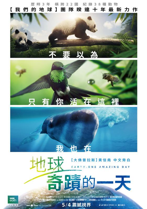 地球奇蹟的一天_poster_1MB