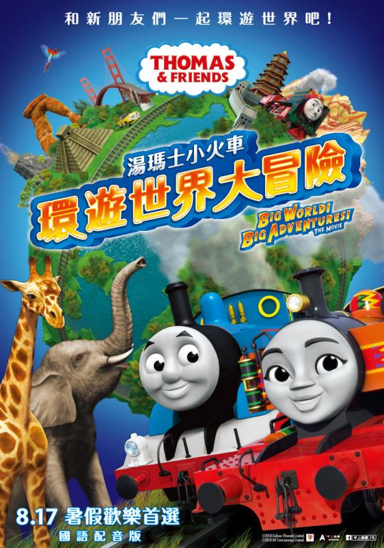 湯瑪士小火車:環遊世界大冒險_70x100cm_poster_1MB