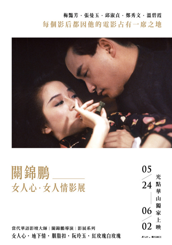 關錦鵬影展_poster_1MB
