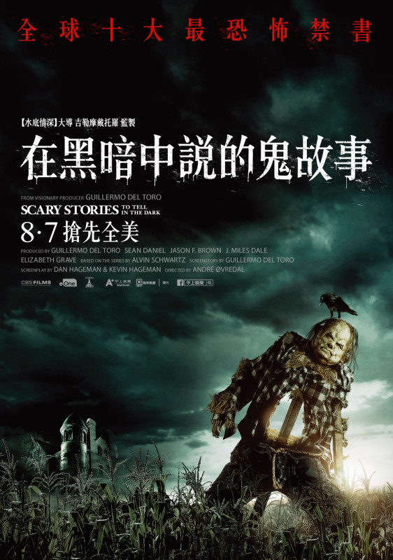 ss_poster_70x100cm_tw_0606(白)送審網路用_0628_1MB