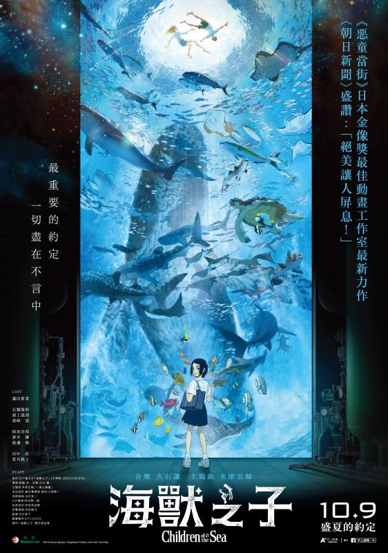 海獸之子_poster_70x100cm_final