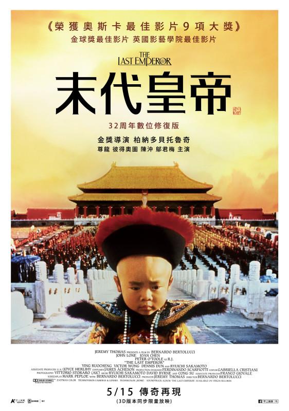 末代皇帝_poster
