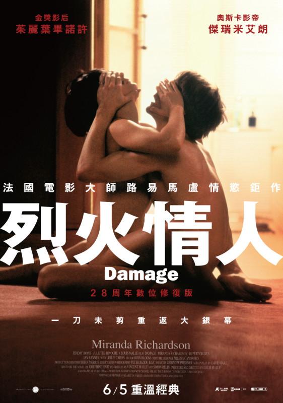 烈火情人_poster_1MB