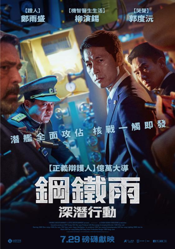 鋼鐵雨:深潛行動_poster