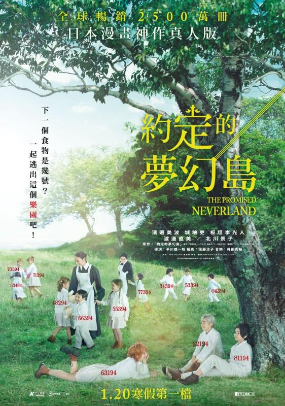 約定的夢幻島_前導poster_1MB
